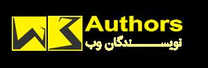W3Authors | نویسنده سایت